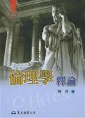 (二手書)倫理學釋論(二版)