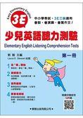 少兒英語聽力測驗(第一冊)
