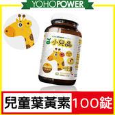 【兒童葉黃素】=好視野= 小兒晶(100錠/瓶)-綜合水果風味
