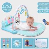嬰兒益智健身架腳踏鋼琴早教0-3-6-12個月新生寶寶音樂玩具 DJ7997『易購3c館』