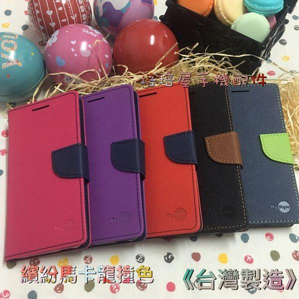 HTC One M9+ 極光版 M9Plus M9px《台灣製造雙色繽紛馬卡龍側掀翻皮套》手機套書本套手機殼保護殼