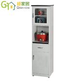 【綠家居】亞羅 環保1.5尺塑鋼二門單抽拉盤高餐櫃/收納櫃(3色可選)