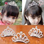 韓國兒童皇冠發箍公主可愛女童發飾寶寶韓式王冠小女孩發卡頭飾品 滿天星