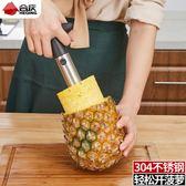 合慶304不銹鋼菠蘿刀 加厚削皮刀去眼器廚房家用切水果削菠蘿神器 晴天時尚館