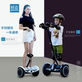 平衡車輕邁平衡車雙輪成人兒童思維車迷你型代步車兩輪智慧車