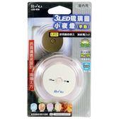 朝日電工 3LED 琉璃圓小夜燈(LED-036)【康鄰超市】