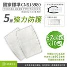 BCS 不織布竹炭口罩濾片(5入/包)-10包