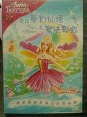挖寶二手片-B13-051-正版DVD*動畫【芭比夢幻仙境之魔法彩虹】-國/英語發音-