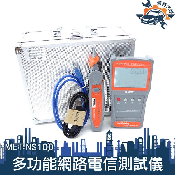 [儀特汽修]多功能綜合網路電信測試儀 斷點長度 短路 斷路 查線 尋線 MET-NS100