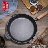 新品木柄鑄鐵平底鍋家用煎鍋無涂層不黏生鐵鍋牛排烙餅鍋燃氣通用 NMS造物空間