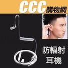 防輻射耳機 帶麥克風 單邊 掛耳式 耳機...