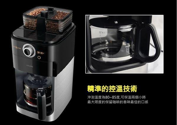 【Y!獨家 ♥ 結帳再贈原廠不鏽鋼吸管組】飛利浦 HD7762 / HD-7762 PHILIPS 全自動美式咖啡機 兩年保固