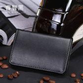 皮名片盒商務男士名片夾創意男式大容量金屬辦公用品名片盒