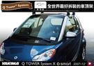 ∥MyRack∥YAKIMA Q TOWERS SMART FORTWO 專用車頂架∥全世界最好拆裝的車頂架 行李架 橫桿∥