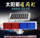 爆閃燈強光道路障4閃紅藍LED燈交通設施工夜間安全信號  【快速出貨】
