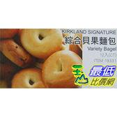 [COSCO代購] 需低溫配送無法超取   綜合貝果麵包 12入 _C19331
