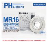 PHILIPS飛利浦 QBS027 可調整型 MR16 白 8.2cm 崁燈 空台 _ PH430237