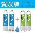 賀眾牌 UF-591 UF591卡式5微米PP纖維濾心2支  +  UF-592 UF592 卡式塊狀活性碳濾芯2支