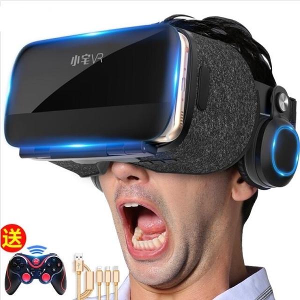 (快出)VR眼鏡 手機專用3d眼鏡vr體感遊戲機一體機4d虛擬現實吃雞