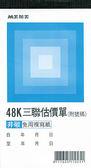 《☆享亮商城☆》B224A 48K三聯估價(號碼50組)  美加美