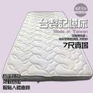 【嘉新名床】釋壓記憶床《10公分/雙人特大7尺》
