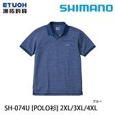 漁拓釣具 SHIMANO SH-074U #藍 #2XL [POLO衫]