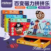 兒童磁鐵書拼圖磁力貼游戲寶寶益智類玩具2-3歲磁性4-6 范思蓮恩