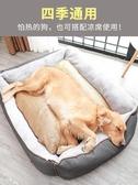 狗窩冬天保暖小型大型犬法斗寵物窩四季通用狗床深度睡眠狗狗墊子  全館免運