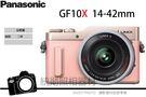 Panasonic GF10 X GF10X 14-42mm 微單眼 廣角 美顏自拍 4K Wifi 公司貨 5/31前登錄送原電+32G記憶卡