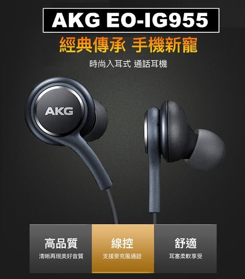 SAMSUNG S8 S8 Plus 原廠耳機 S8 S8+ AKG 原廠耳機 線控 EO-IG955 (編織線材)3.5mm C9 Pro S7 A7 2017 Note 9
