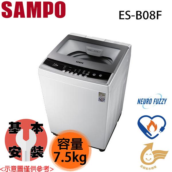 【SAMPO聲寶】7.5KG 定頻全自動洗衣機 ES-B08F 含基本安裝 免運費