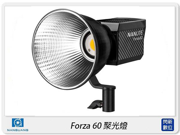 含接環+手柄~ Nanguang 南冠/南光 Forza60 LED燈 補光燈(Forza 60)直播 遠距教學 視訊 美妝 紋繡 彩妝 新秘