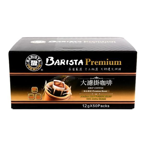 C西雅圖極品嚴焙大濾掛咖啡  12g*50入