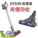[玉山最低網] 高價回收 Dyson D...