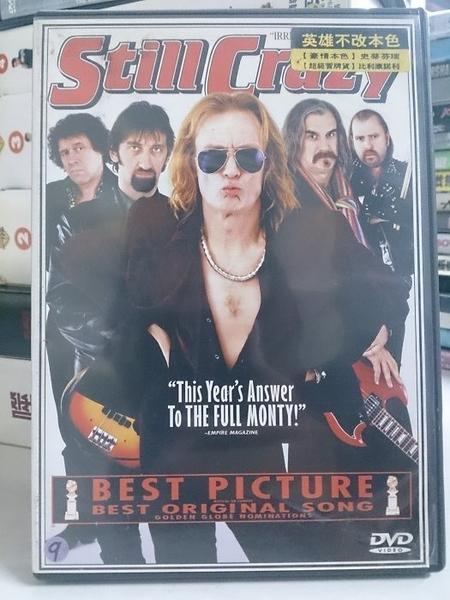 挖寶二手片-Y108-089-正版DVD-電影【英雄不改本色】-史蒂芬瑞 比利康諾利(直購價)