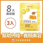 【南紡購物中心】【UDR】專利凍晶蜂王乳舒眠膠原x3盒