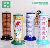 旋轉式調料盒廚房小件調味瓶 創意調味盒作料罐塑料調料瓶罐   草莓妞妞
