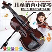 現貨 兒童真弦可彈奏音樂仿真小提琴樂器生日禮物女孩男孩玩具 【中秋搶先購】