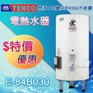 【TENCO電光牌】E-84B030貯備...