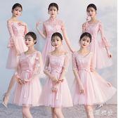 伴娘洋裝 新款粉色伴娘禮服短款夏季婚禮主持姐妹裙伴娘團中長款 QQ5461『東京衣社』