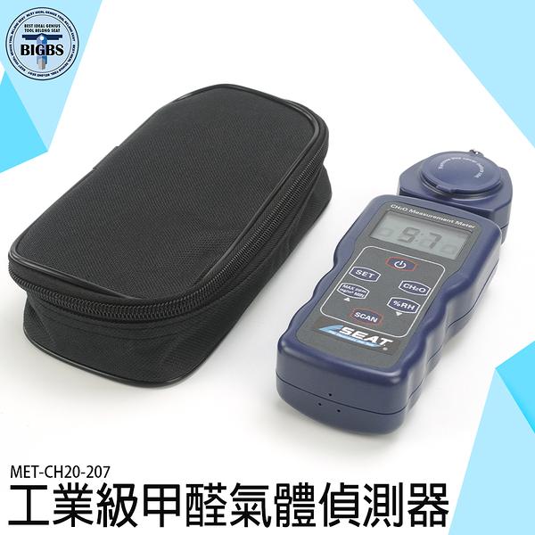 《利器五金》氣體分析儀 甲醛空氣汙染 氣體探測器 MET-CH20-207 甲醛檢測儀 甲醛氣體偵測器
