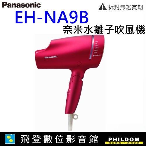 贈SP2020化妝包組 國際Panasonic EH-NA9B奈米水離子吹風機 台灣松下公司貨 EHNA9B吹風機 NA9B 開發票
