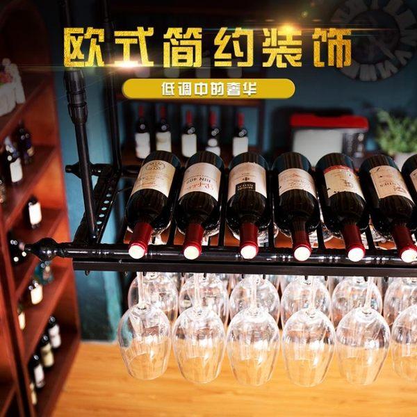 酒架定制紅酒杯架倒掛家用歐式創意高腳杯架子簡約客廳懸【巴黎世家】