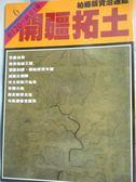 【書寶二手書T2/歷史_LDQ】開疆拓土_柏楊, 司馬光
