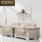 辦公沙發 商務接待簡約現代會客沙發 辦公室沙發茶幾組合傢俱ATF 三角衣櫃