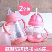 奶瓶 寶寶新初生嬰兒童寬口徑奶瓶帶硅膠吸管pp感溫防摔塑料喝水奶瓶     蜜拉貝爾