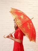 結婚慶用品新娘紅色雨傘婚禮出嫁接親長柄防曬太陽傘蕾絲紅傘YXS 夢娜麗莎