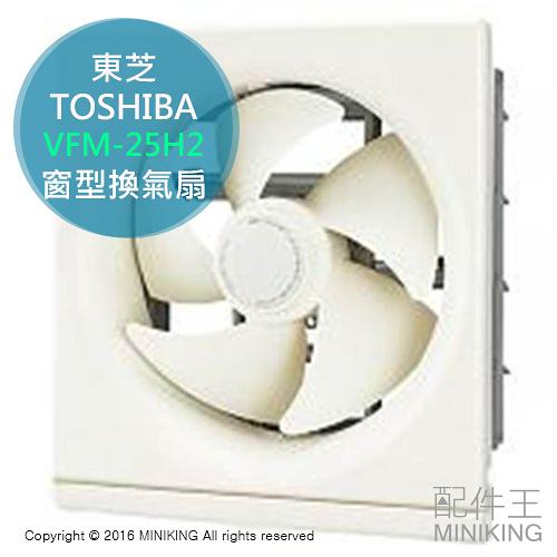 日本代購 空運 東芝 TOSHIBA VFM-25H2 廚房用 換氣扇 通風扇 排風扇 簡單拆卸