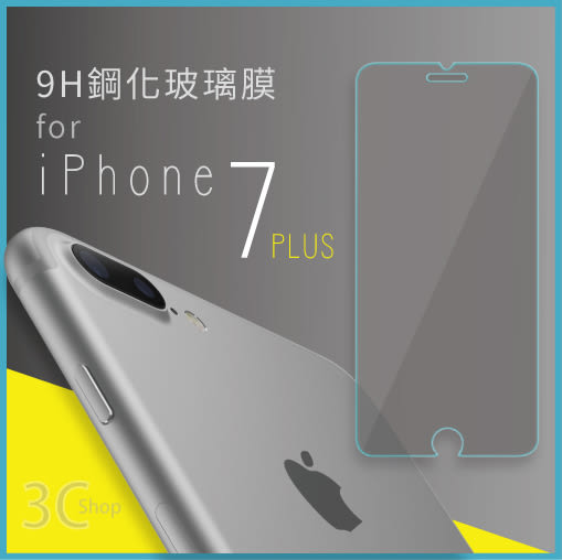 iPhone 7+ 7plus Apple 蘋果 鋼化玻璃膜手機貼膜高清防爆 9H硬度 2.5D弧邊防刮保護膜 手機貼