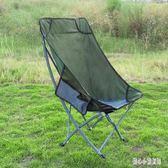 折疊椅戶外便攜式釣魚椅凳子休閑靠背躺椅沙灘月亮椅露營桌椅板凳  LN4451【甜心小妮童裝】